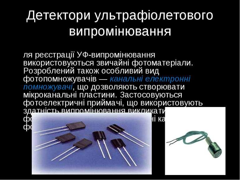 Детектори ультрафіолетового випромінювання Для реєстрації УФ-випромінювання в...