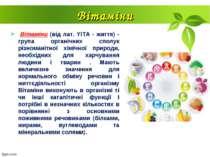 Вітаміни Вітаміни (від лат. YITA - життя) - група органічних сполук різномані...