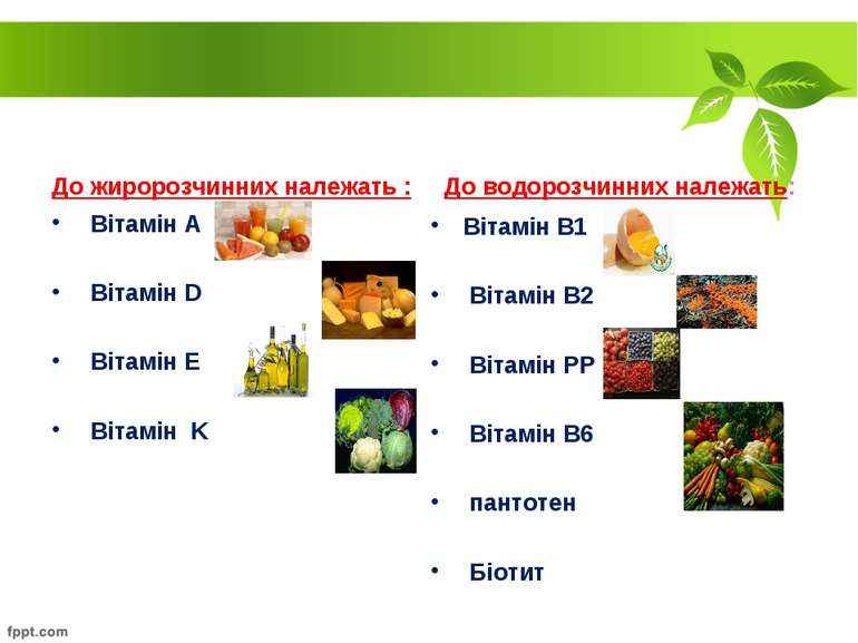 До жиророзчинних належать : Вітамін A Вітамін D Вітамін E  Вітамін K До водо...