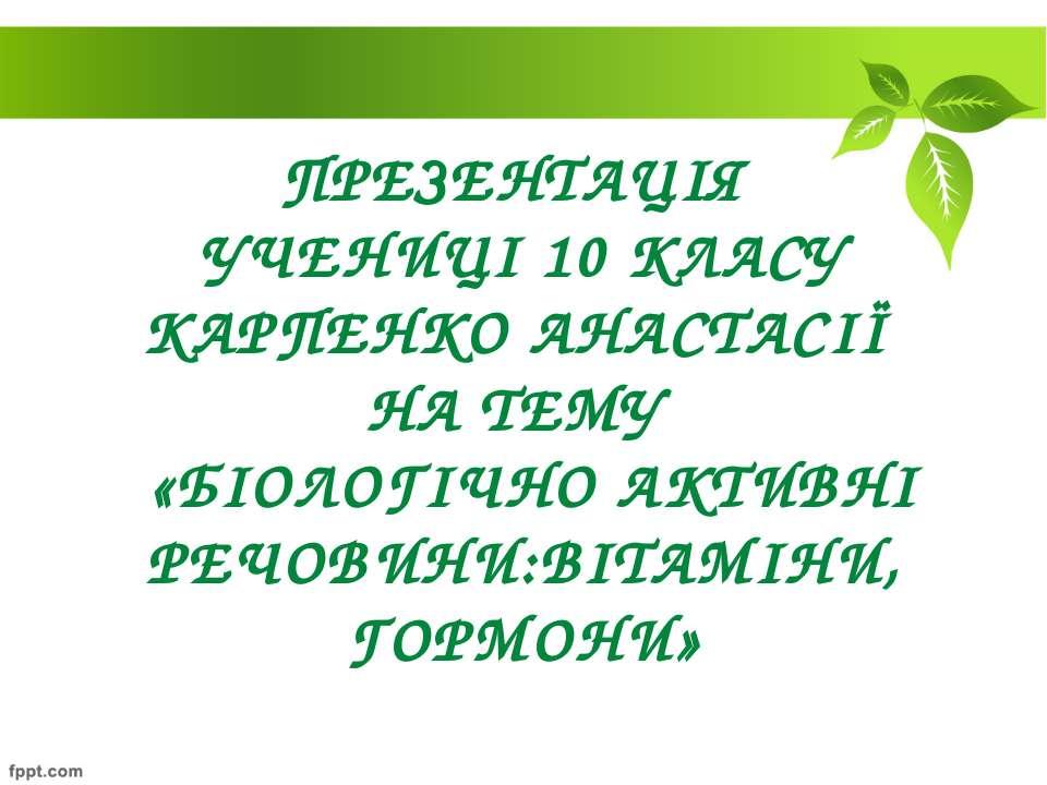 ПРЕЗЕНТАЦІЯ УЧЕНИЦІ 10 КЛАСУ КАРПЕНКО АНАСТАСІЇ НА ТЕМУ «БІОЛОГІЧНО АКТИВНІ Р...
