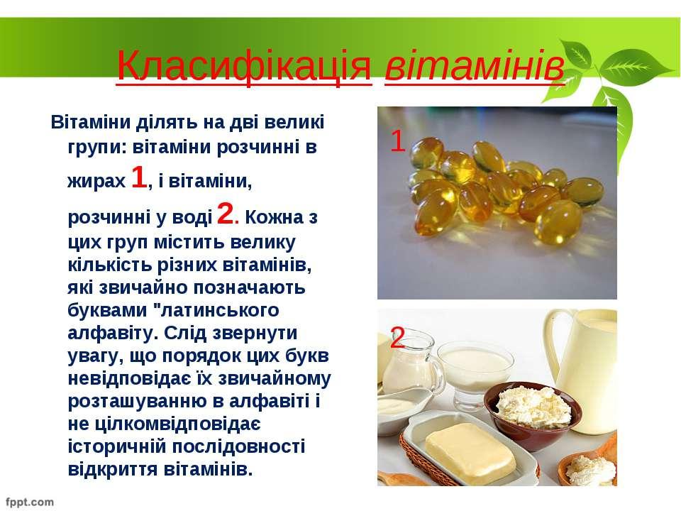 Класифікація вітамінів Вітаміни ділять на дві великі групи: вітаміни розчинні...