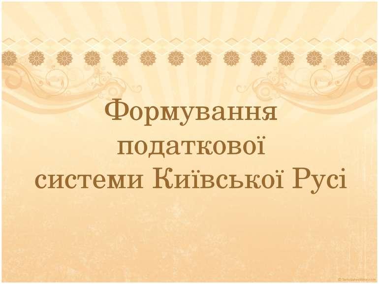 Формування податкової системиКиївської Русі