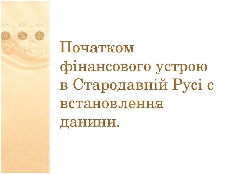 Початком фінансового устрою в Стародавній Русі є встановлення данини.