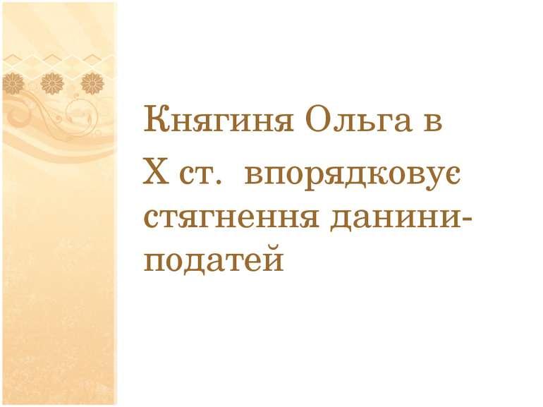 Княгиня Ольга в X ст. впорядковує стягнення данини-податей
