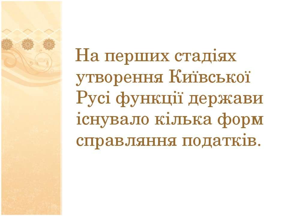 На перших стадіях утворення Київської Русіфункції держави існувало кілька фо...