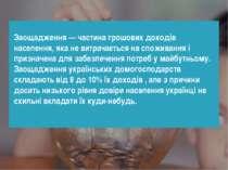 Заощадження — частина грошових доходів населення, яка не витрачається на спож...