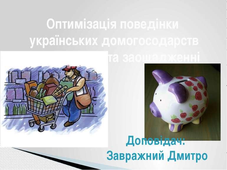 Оптимізація поведінки українських домогосодарств у споживанні та заощадженні ...