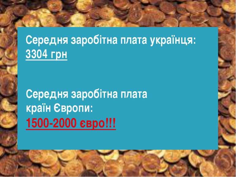 Середня заробітна плата українця: 3304 грн Середня заробітна плата країн Євро...