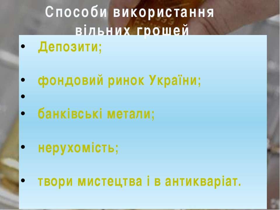 Депозити; фондовий ринок України; банківські метали; нерухомість; твори мисте...