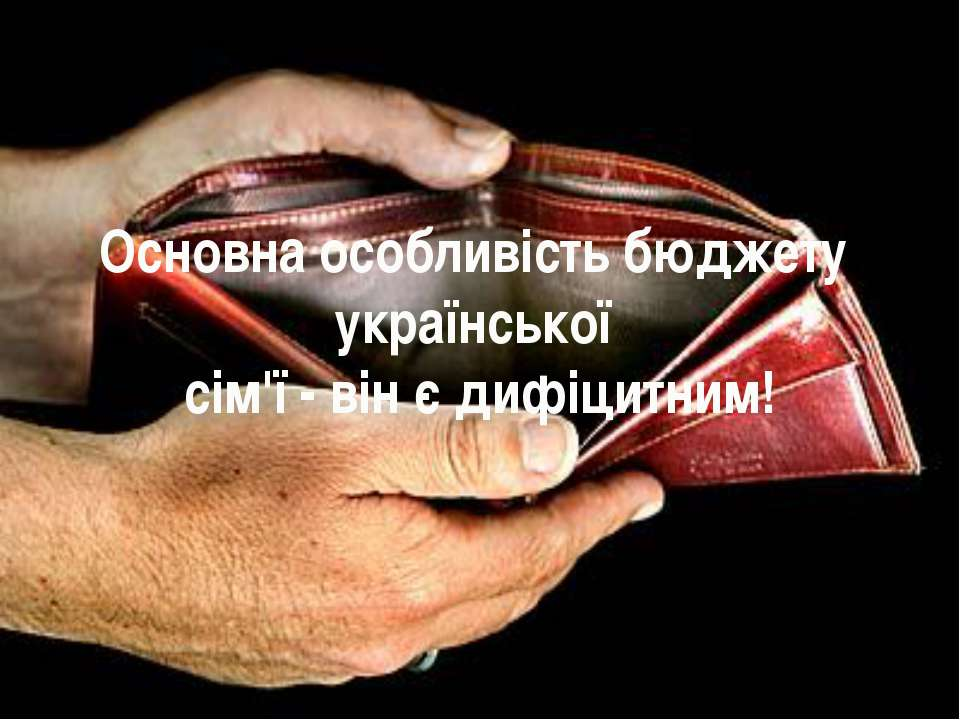 Основна особливість бюджету української сім'ї - він є дифіцитним!