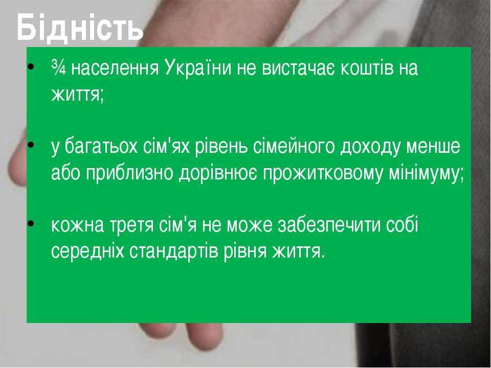 Бідність ¾ населення України не вистачає коштів на життя; у багатьох сім'ях р...