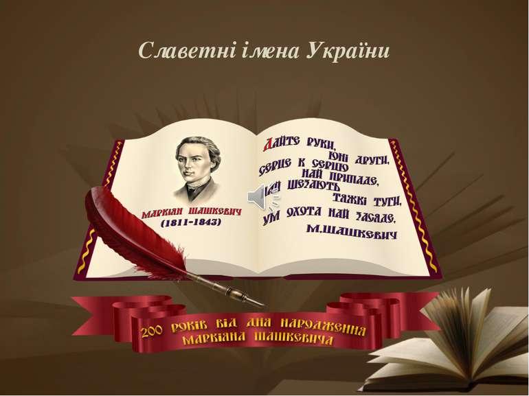 Славетні імена України