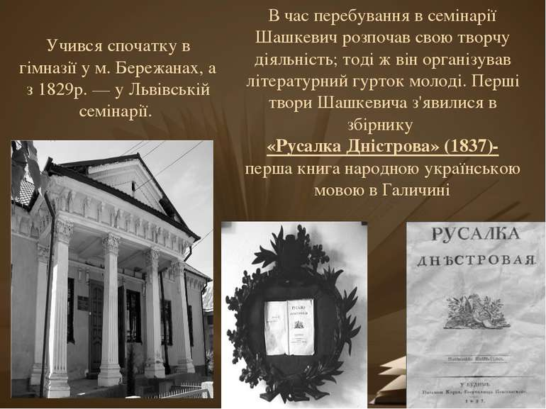 Учився спочатку в гімназії у м. Бережанах, а з 1829р. — у Львівській семінарі...