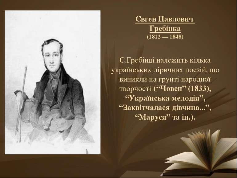 Є.Гребінці належить кілька українських ліричних поезій, що виникли на грунті ...