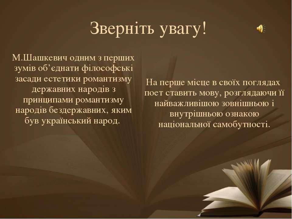 Зверніть увагу! М.Шашкевич одним з перших зумів об'єднати філософські засади ...