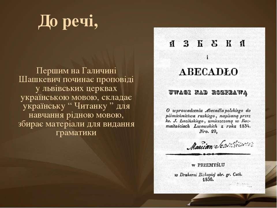 Першим на Галичині Шашкевич починає проповіді у львівських церквах українсько...