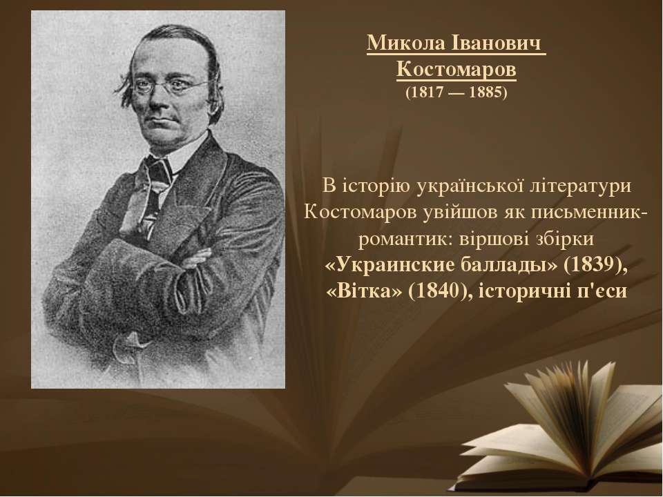 В історію української літератури Костомаров увійшов як письменник-романтик: в...