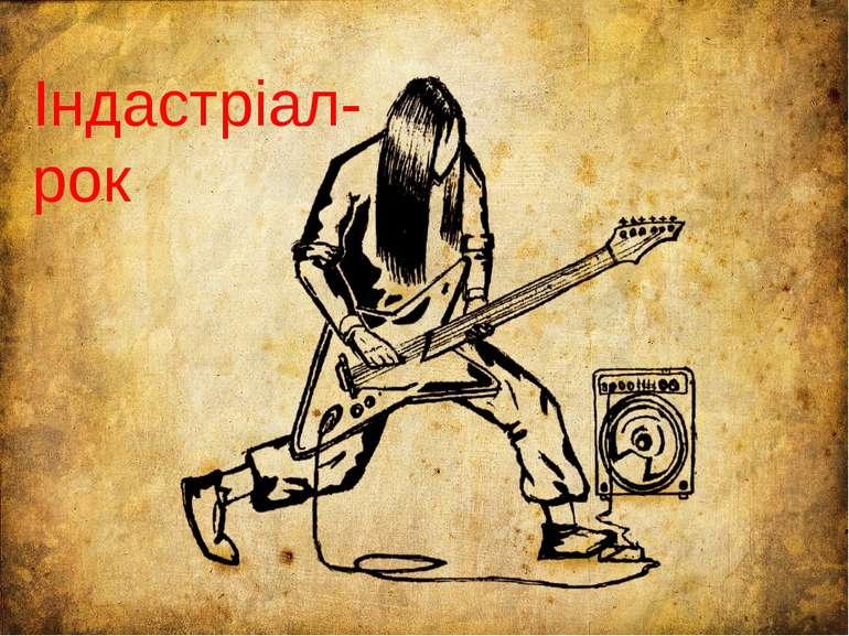 Індастріал-рок