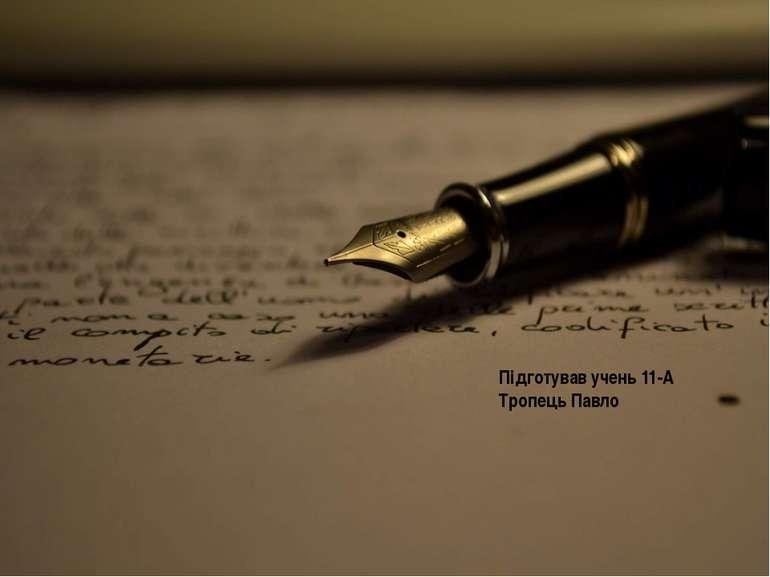 Підготував учень 11-А Тропець Павло