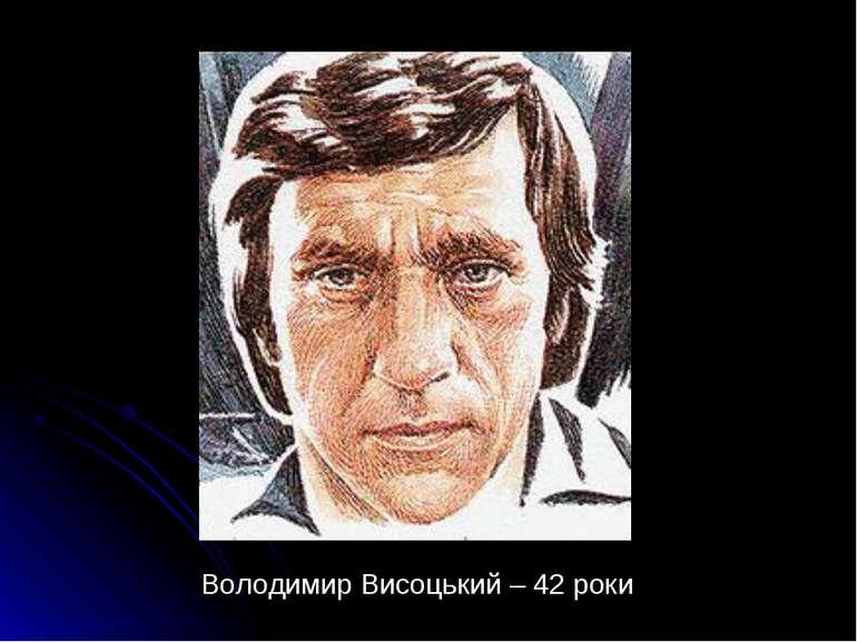 Володимир Висоцький – 42 роки