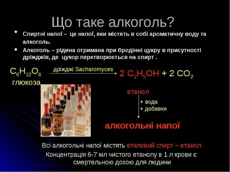 Алкоголь − С6H12О6 глюкоза дріжджі Sacharomyces 2 С2H5ОН + 2 СО2 етанол + вод...