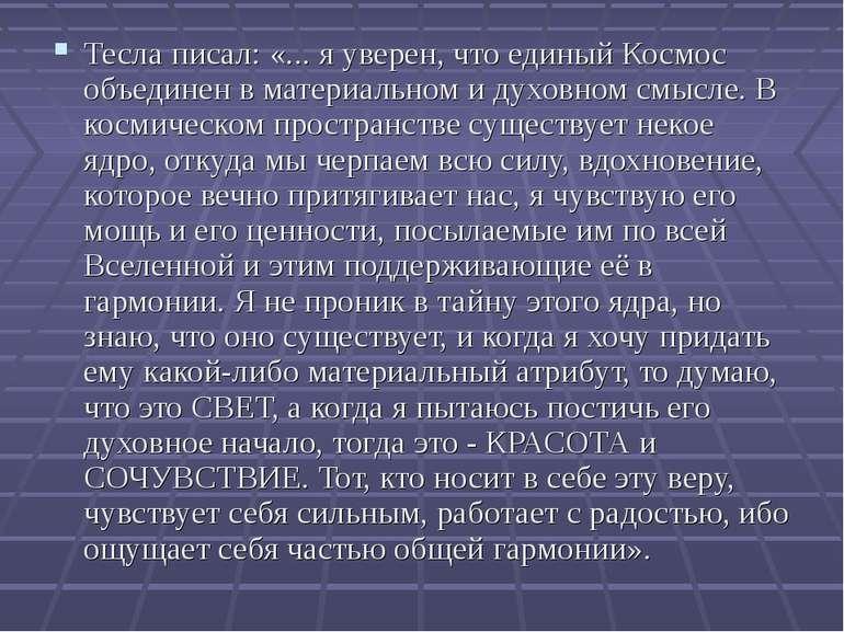 Тесла писал: «... я уверен, что единый Космос объединен в материальном и духо...
