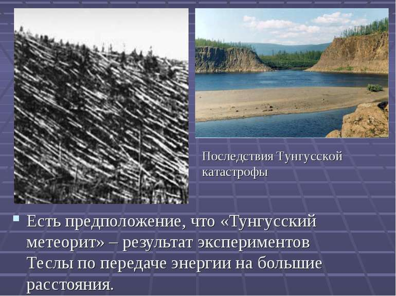 Есть предположение, что «Тунгусский метеорит» – результат экспериментов Теслы...