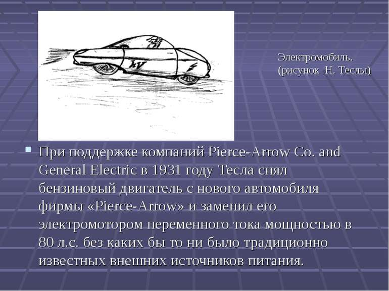 При поддержке компаний Pierce-Arrow Co. and General Electric в 1931 году Тесл...