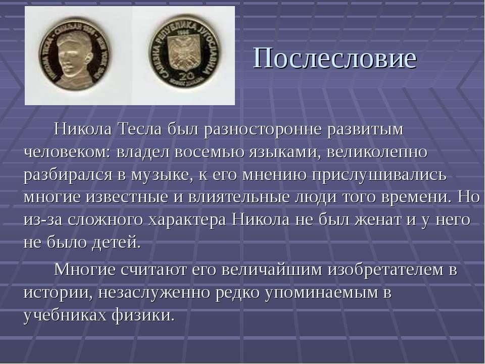 Послесловие Никола Тесла был разносторонне развитым человеком: владел восемью...