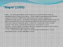 """""""Марія""""(1859) Марія – ліро-епічна філософська поема. Написана на основі біблі..."""