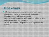 Переклади Шевченко в останні роки свого не легкого життя відзначився також як...