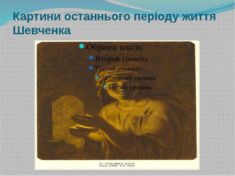 Картини останнього періоду життя Шевченка