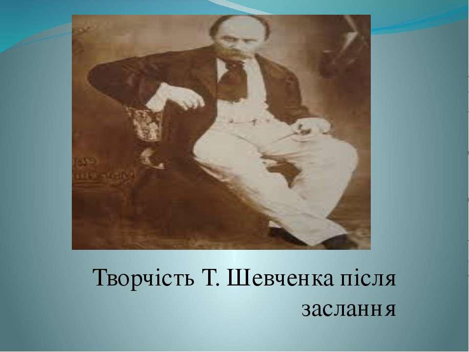 Творчість Т. Шевченка після заслання