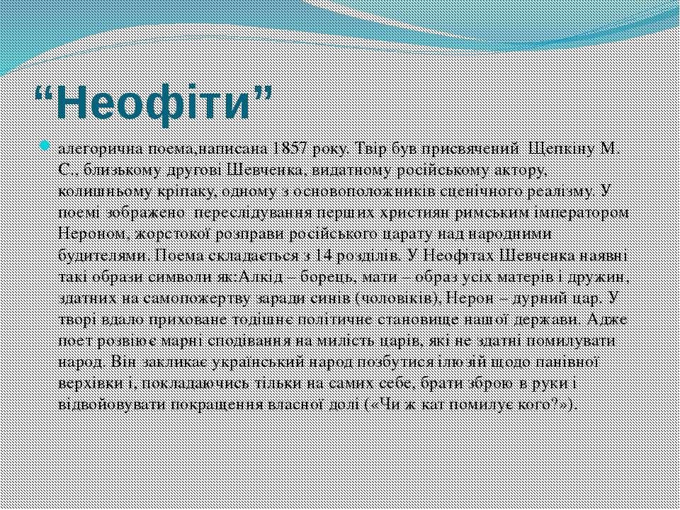 """""""Неофіти"""" алегорична поема,написана 1857 року. Твір був присвячений Щепкіну ..."""
