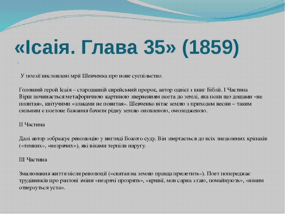 «Ісаія. Глава 35» (1859) У поезії висловлені мрії Шевченка про нове суспільст...