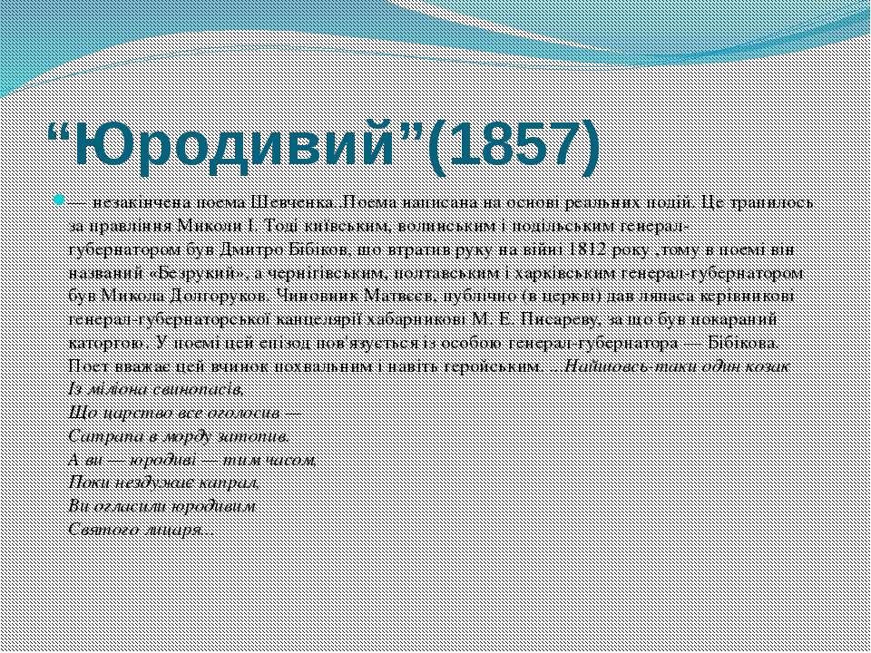 """Юродивий""(1857) — незакінченапоемаШевченка..Поема написана на основі реаль..."