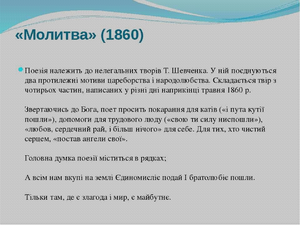 «Молитва» (1860) Поезія належить до нелегальних творів Т. Шевченка. У ній поє...