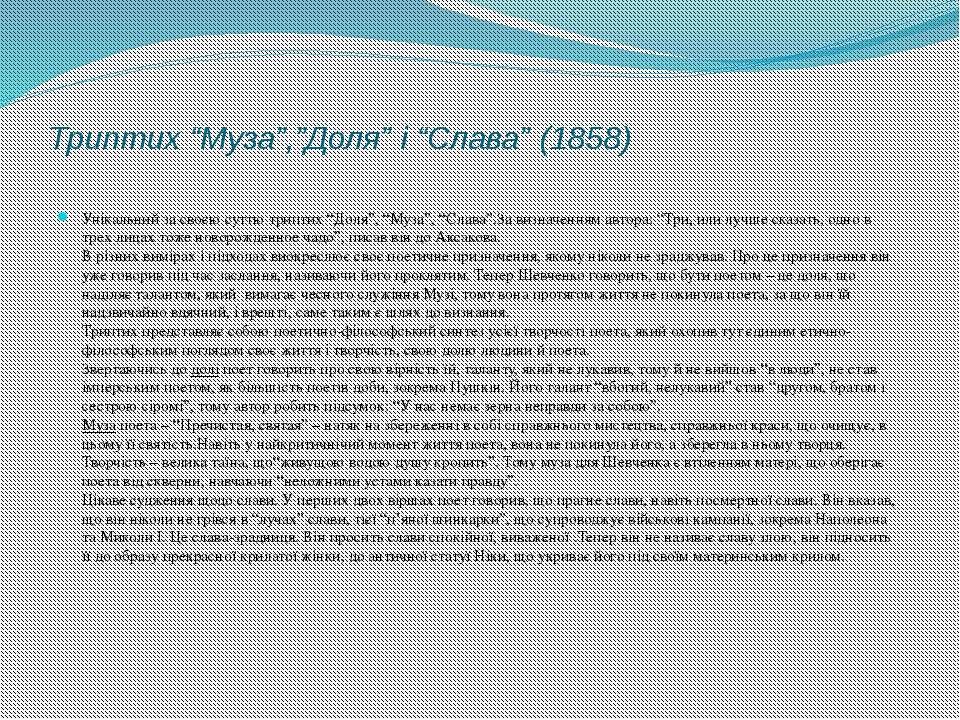 """Триптих """"Муза"""",""""Доля"""" і """"Слава"""" (1858) Унікальний за своєю суттю триптих """"Дол..."""