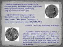 Національний банк України вводить в обіг ювілейну монету номіналом 2 гривні, ...