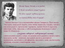 """Читати Василя Стуса надзвичайно цікаво і непросто. Його поезія """"Наскрізь людс..."""