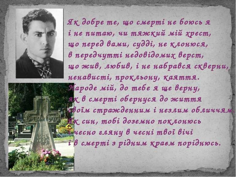 Як добре те, що смерті не боюсь я і не питаю, чи тяжкий мій хрест, що перед в...