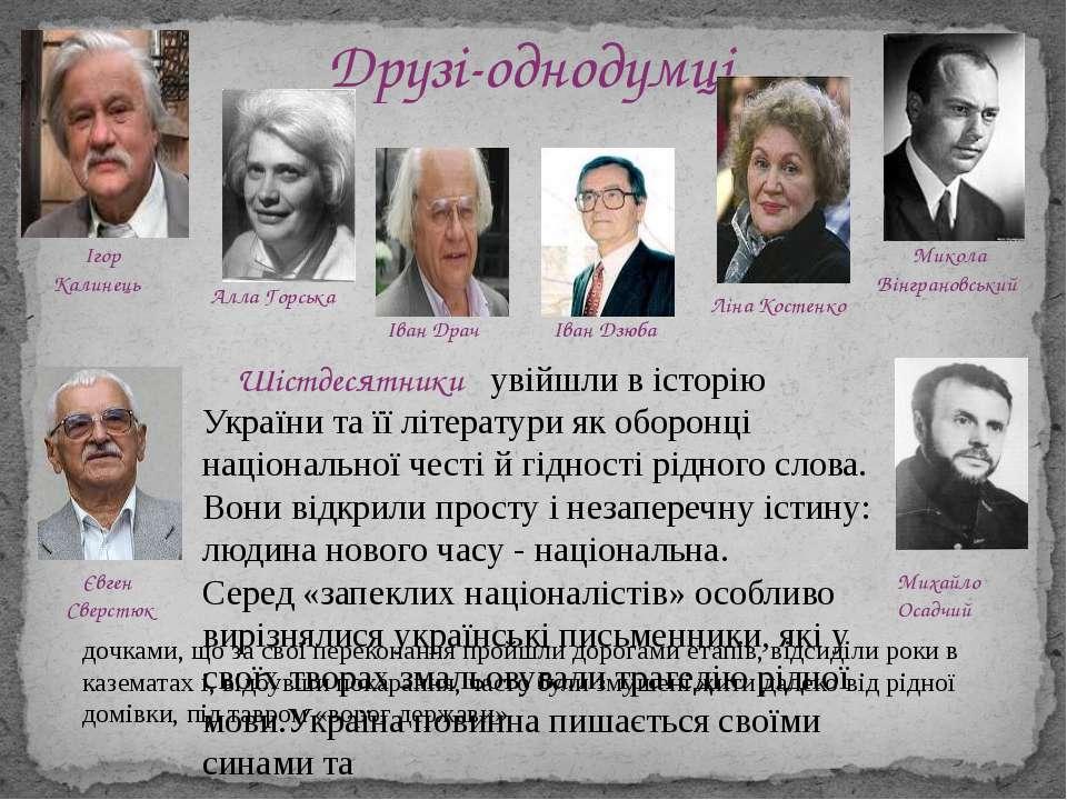 Шістдесятники увійшли в історію України та її літератури як оборонці націонал...