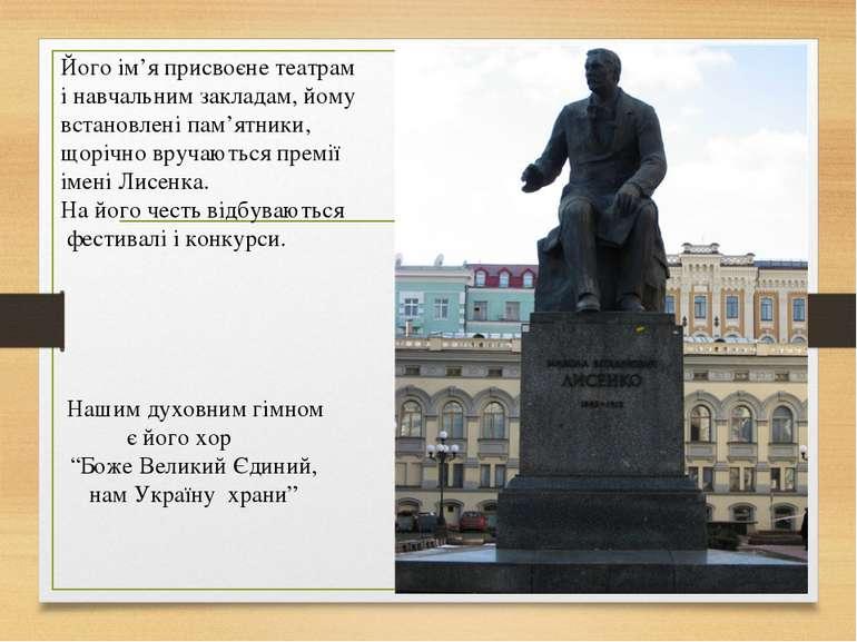 Його ім'я присвоєне театрам і навчальним закладам, йому встановлені пам'ятник...