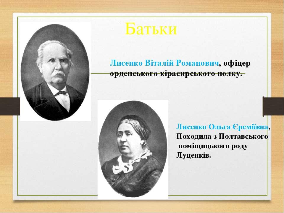 Батьки Лисенко Віталій Романович, офіцер орденського кірасирського полку. Лис...