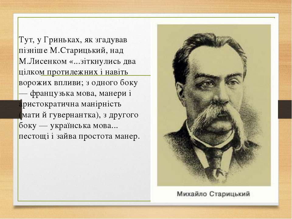 Тут, у Гриньках, як згадував пізніше М.Старицький, над М.Лисенком «...зіткнул...