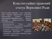 Конституційно-правовий статус Верховної Ради України обумовлений визначеною К...