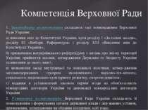 1. Законодавчу компетенцію складають такі повноваження Верховної Ради України...