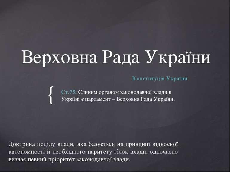 Верховна Рада України Доктрина поділу влади, яка базується на принципі віднос...