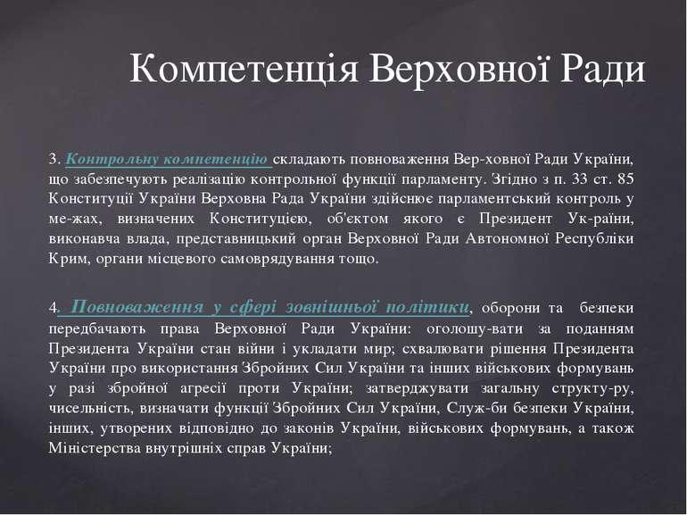 3. Контрольну компетенцію складають повноваження Вер ховної Ради України, що ...