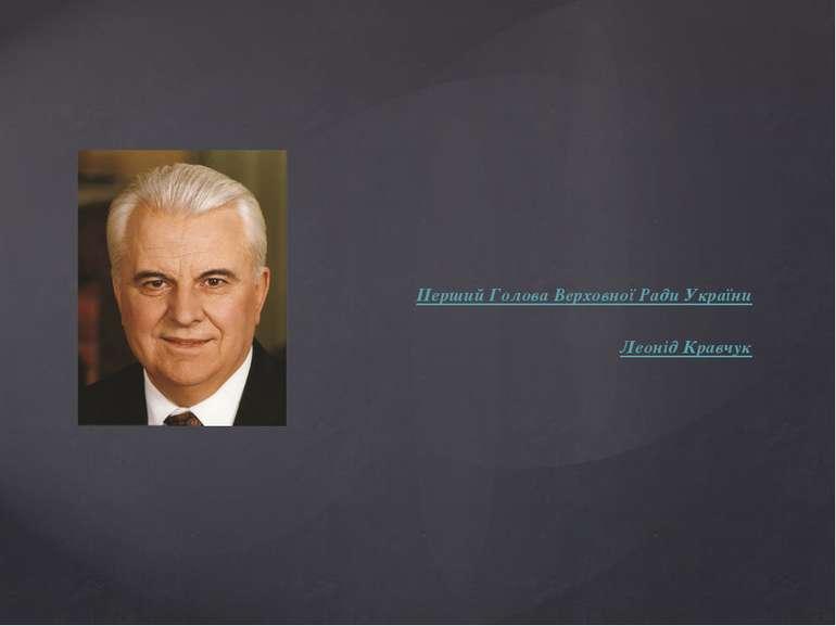 Перший Голова Верховної Ради України Леонід Кравчук